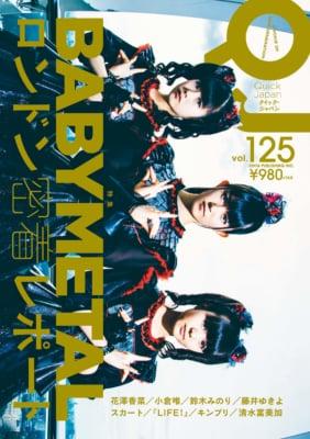 クイック・ジャパン vol.125