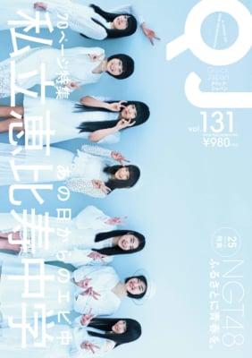 クイック・ジャパン vol.131