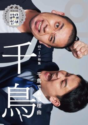 クイック・ジャパン vol.136