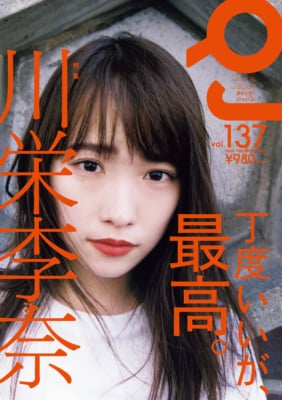 クイック・ジャパン vol.137
