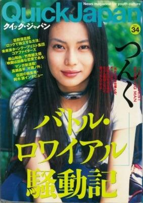 クイック・ジャパン vol.034