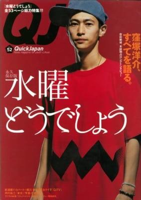 クイック・ジャパン vol.052
