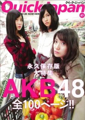 クイック・ジャパン vol.087