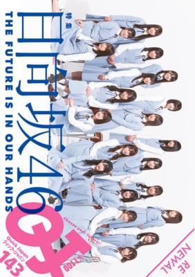 クイック・ジャパン vol.143