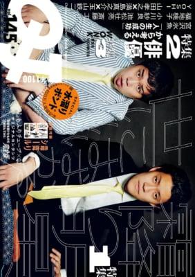 クイック・ジャパン vol145