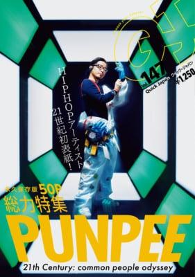 クイック・ジャパン vol.147