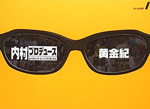 内村プロデュース DVD