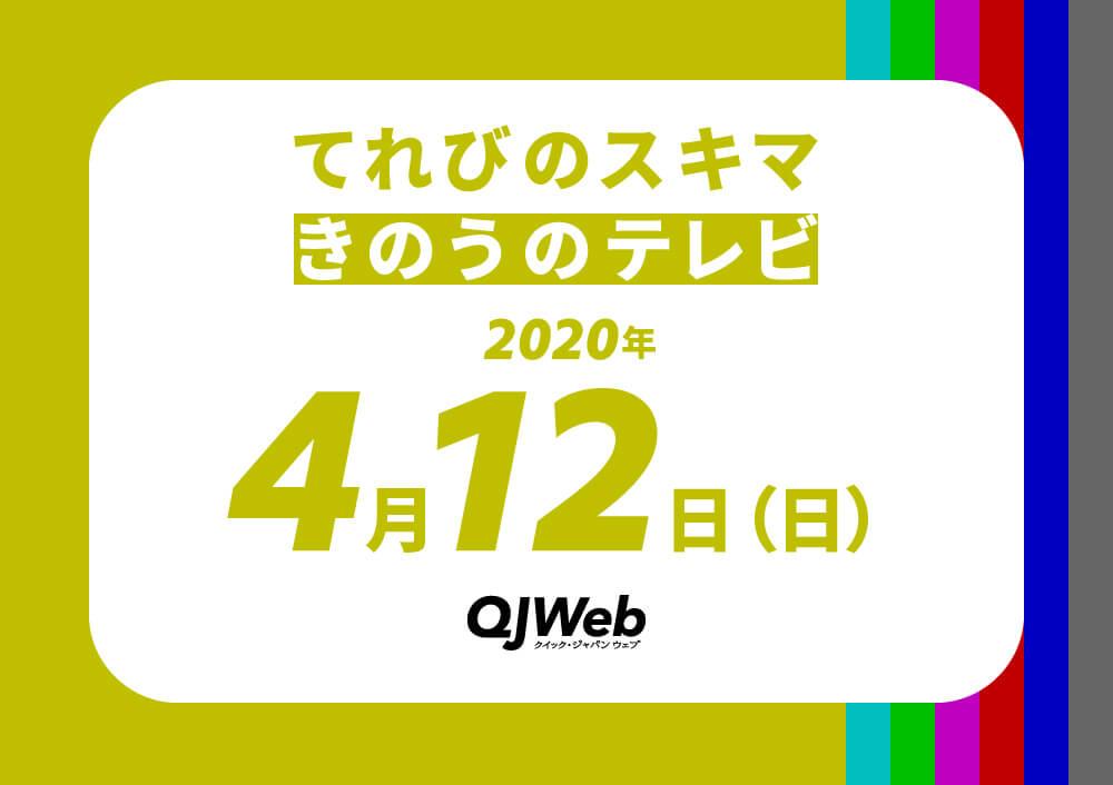 qjweb_tvsukima0412