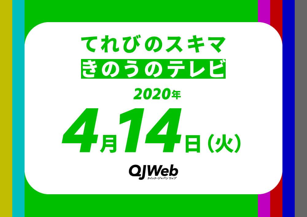 qjweb_tvsukima0414