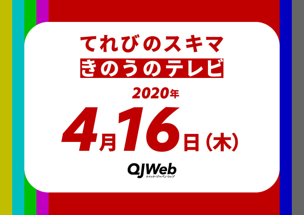 qjweb_tvsukima0416
