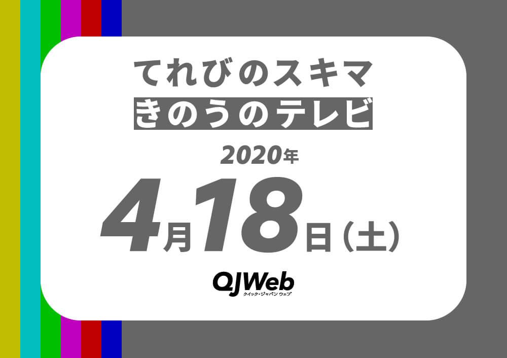 qjweb_tvsukima0418