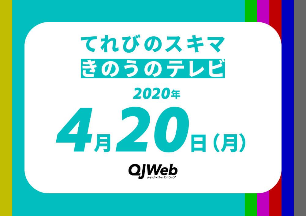 qjweb_tvsukima0420