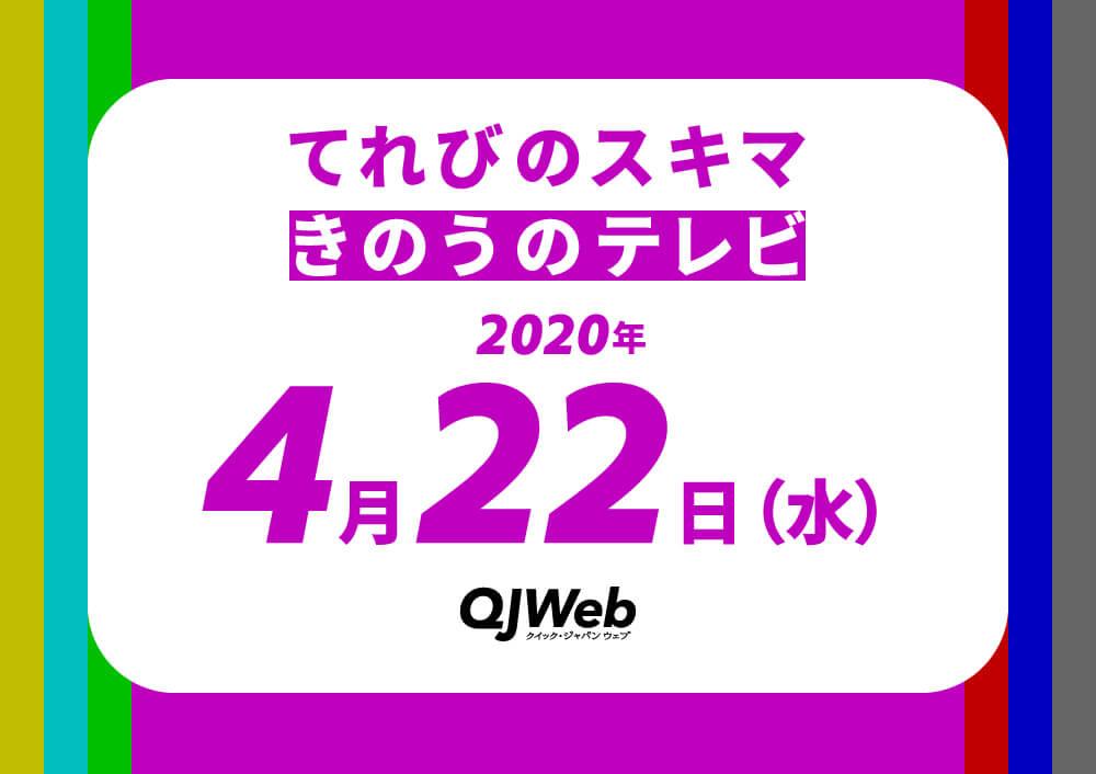 qjweb_tvsukima0422