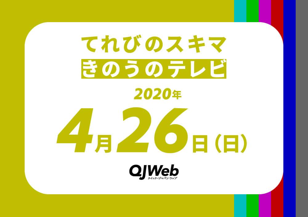 qjweb_tvsukima0426