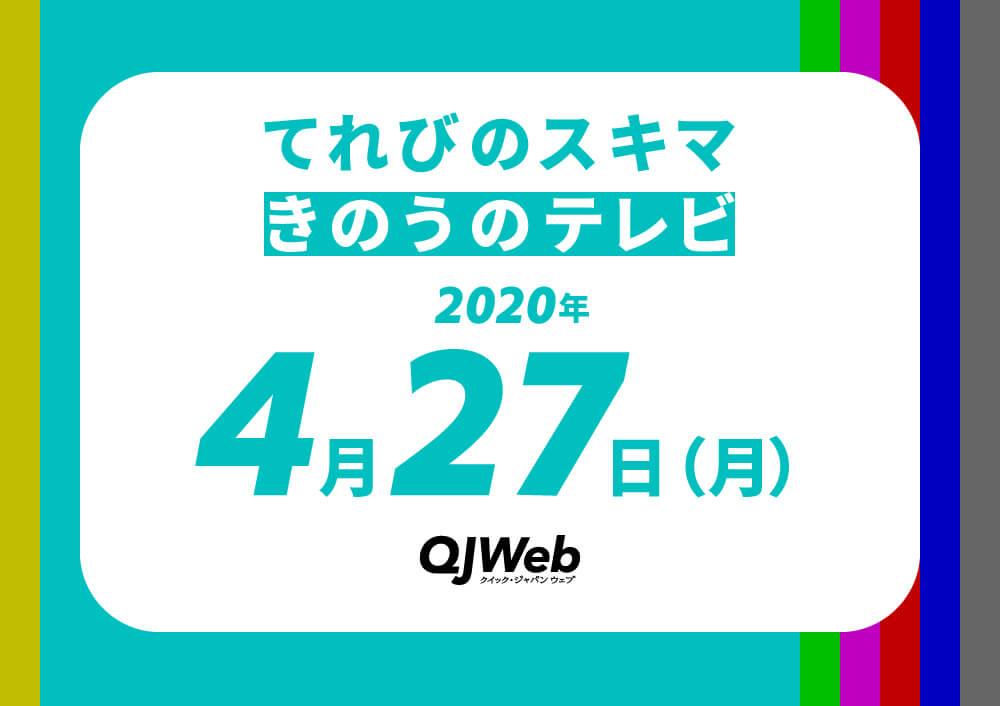 qjweb_tvsukima0427