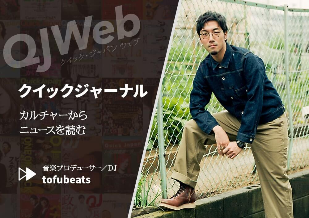 tofubeats_quickjournal_main
