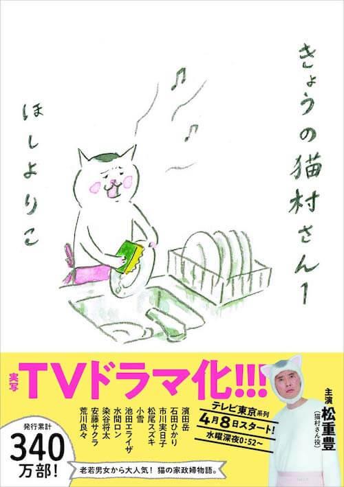 『きょうの猫村さん』<第1巻>ほしよりこ/マガジンハウス