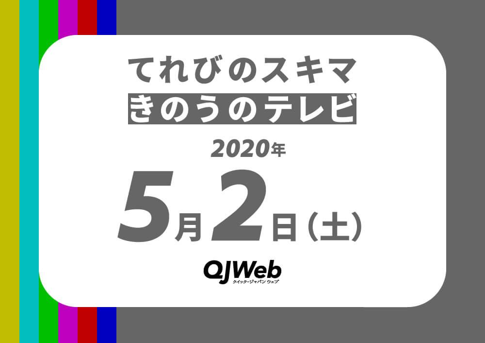 qjweb_tvsukima0502