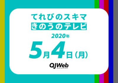 qjweb_tvsukima0504