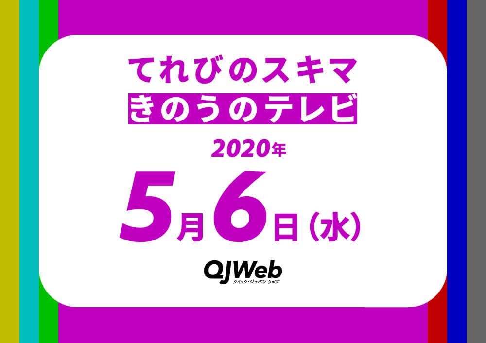 qjweb_tvsukima0506