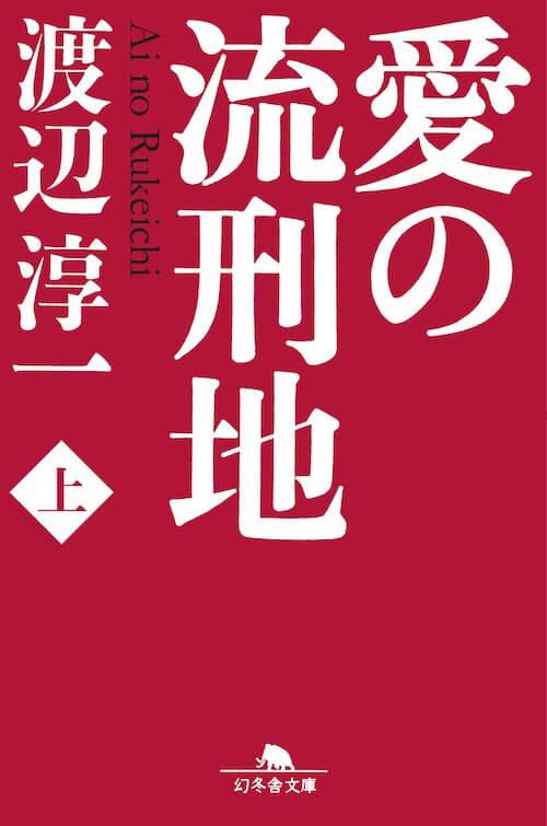 『愛の流刑地』<上巻>渡辺淳一/幻冬舎