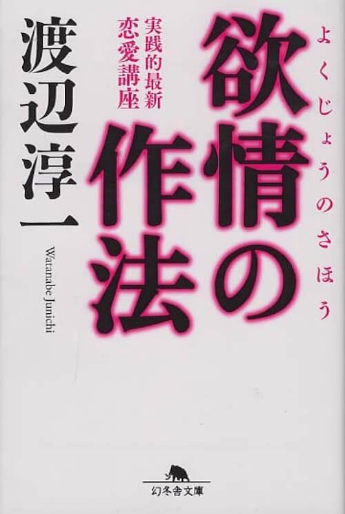 『欲情の作法』渡辺淳一/幻冬舎