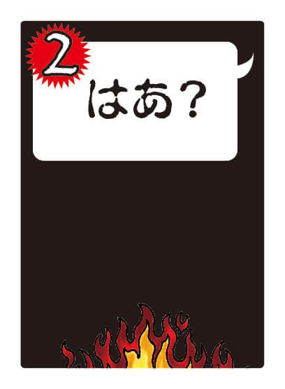 『大炎笑』カードサンプル