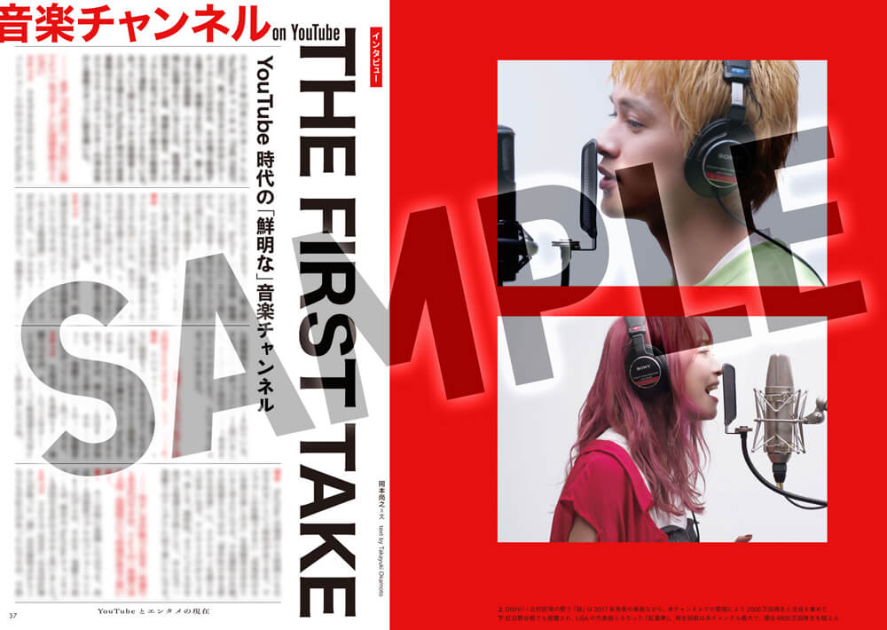 『THE FIRSTTAKE』『クイック・ジャパン』vol.150