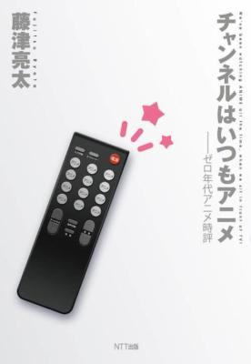 『チャンネルはいつもアニメ』藤津亮太/NTT出版