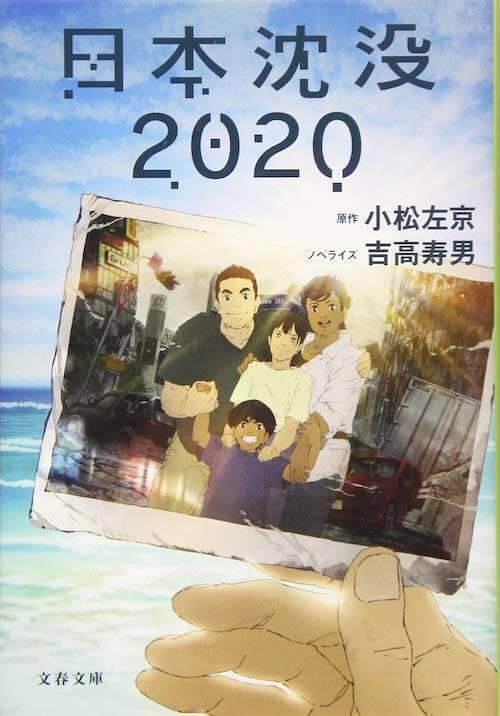 『日本沈没2020』小松左京原作 吉高寿男ノベライズ/文藝春秋