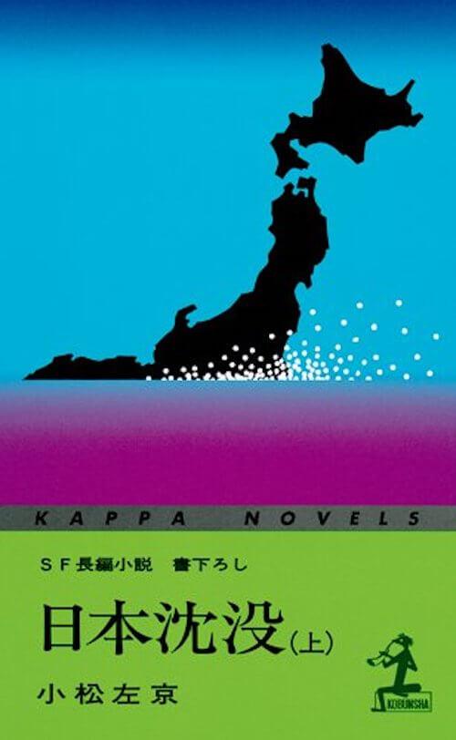 『日本沈没』<上巻>小松左京/光文社(1973年カッパ・ノベルス刊行版)