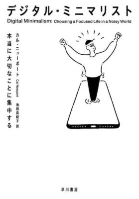 『デジタル・ミニマリスト』カル・ニューポート著 池田真紀子 訳/早川書房
