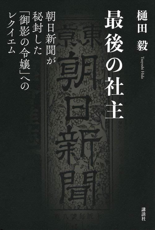 『最後の社主 朝日新聞が秘封した「御影の令嬢」へのレクイエム』樋田毅/講談社