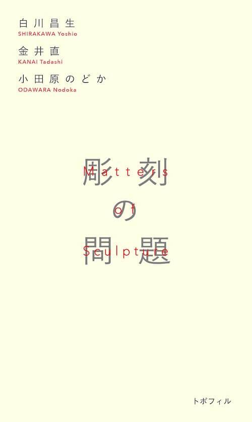 『彫刻の問題』白川昌生、金井直、小田原のどか/トポフィル