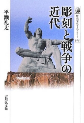 『彫刻と戦争の近代』平瀬礼太/吉川弘文館