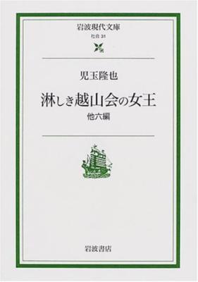 『淋しき越山会の女王―他六編』児玉隆也/岩波書店