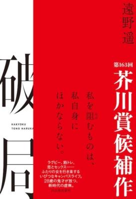 『破局』遠野遥/河出書房新社