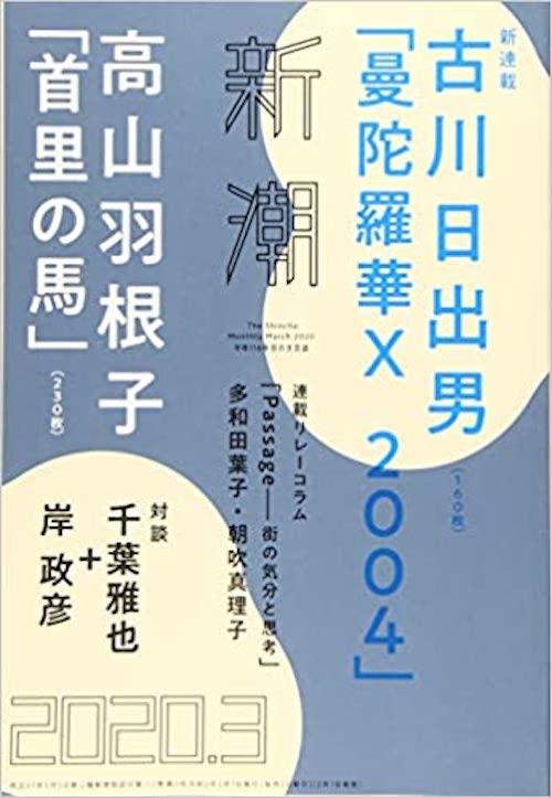 「首里の馬」高山羽根子(掲載誌/2020年『新潮』3月号/新潮社)