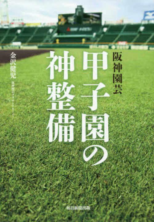 『阪神園芸 甲子園の神整備』金沢健児/毎日新聞出版