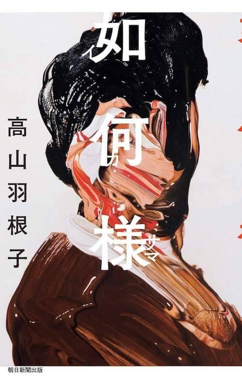 『如何様』高山羽根子/朝日新聞出版