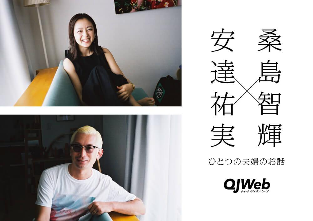 安達祐実×桑島智輝、1万枚以上の写真で記録された夫婦の物語