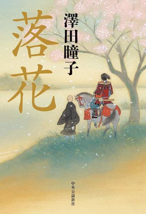 『落花』澤田瞳子/中央公論新社(第161回直木賞候補作)