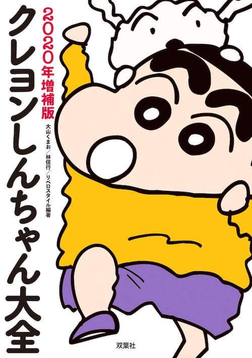 『クレヨンしんちゃん大全 2020年増補版』大山くまお、林信行、リベロスタイル 編著/双葉社