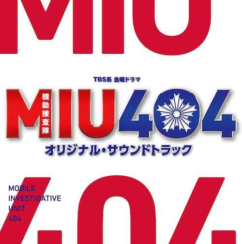 金曜ドラマ『MIU404』オリジナル・サウンドトラック/SMM itaku(music)