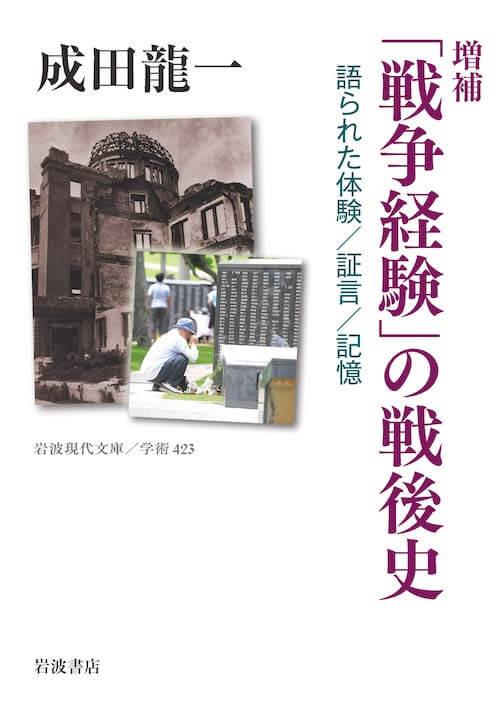 『「戦争経験」の戦後史』成田龍一/岩波書店