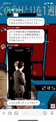 『芸人グループアカウント「風穴」』