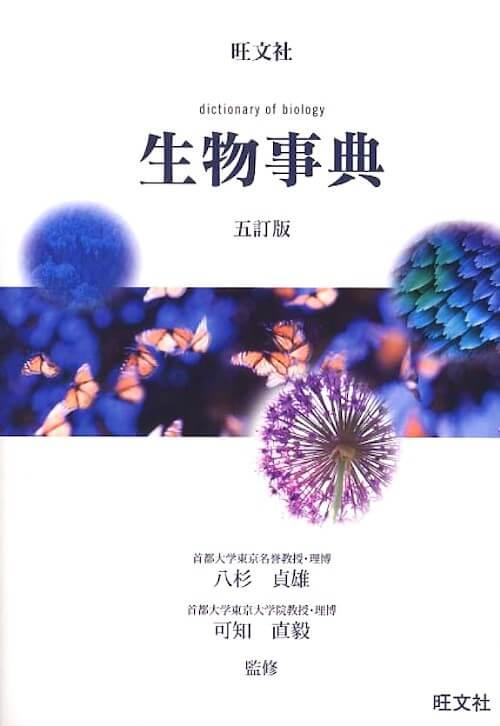 『旺文社 生物事典』八杉貞雄、可知直毅 監修 /旺文社