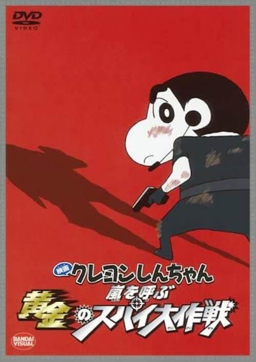 『映画クレヨンしんちゃん 嵐を呼ぶ 黄金のスパイ大作戦』DVD/バンダイビジュアル