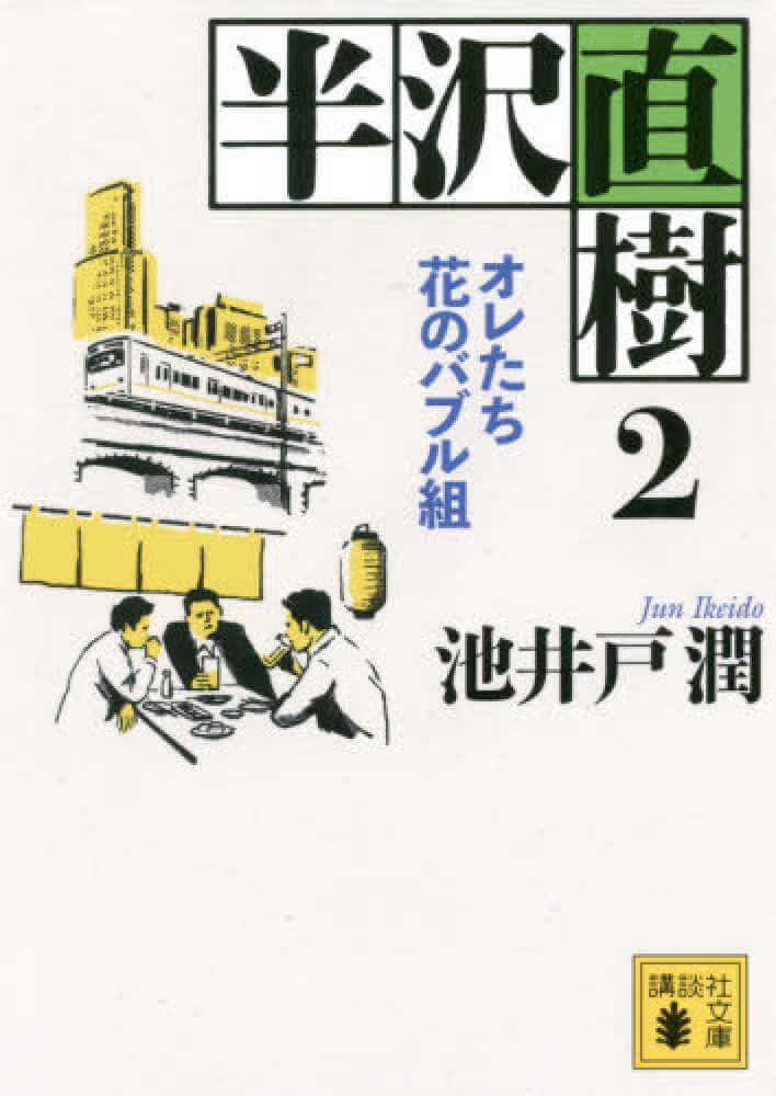 『半沢直樹2 オレたち花のバブル組』講談社/池井戸潤