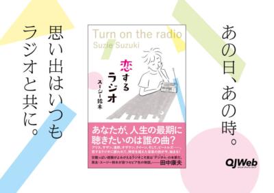 恋するラジオ 出稿記事